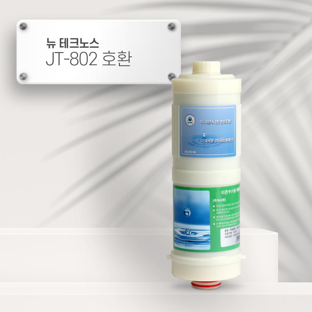 뉴 테크노스 JT-802 [호환] B2 이온수기필터