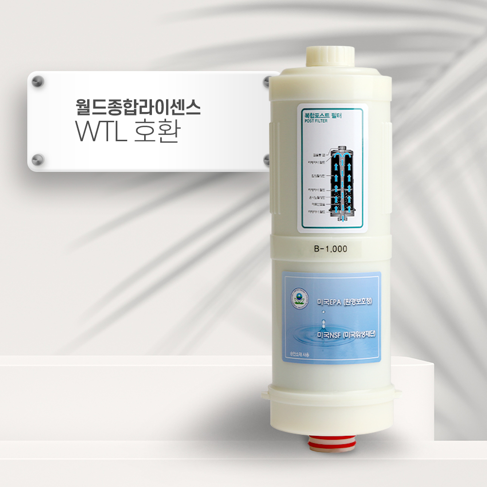 월드종합라이센스 WTL [호환] B-1000 이온수기필터