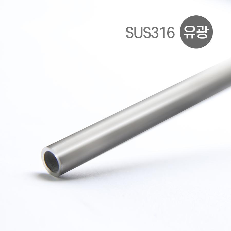 스텐 파이프 TUBE SUS316 유광 3m 2개 [1/4x0.88t]