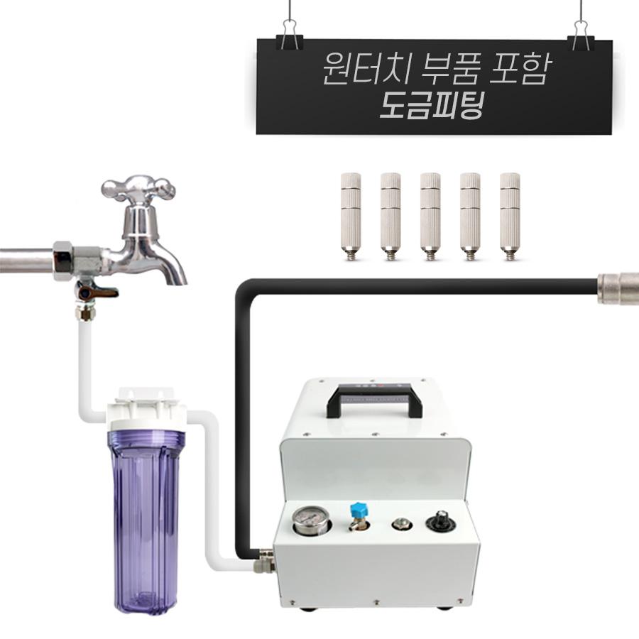 [N] 쿨링포그장치 원터치 DIY 기본형 2.3L 케이스형 (피팅도금형)