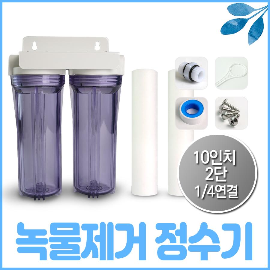 [H] 녹물제거 정수기 10인치 2단 15A 1/4연결 DIY