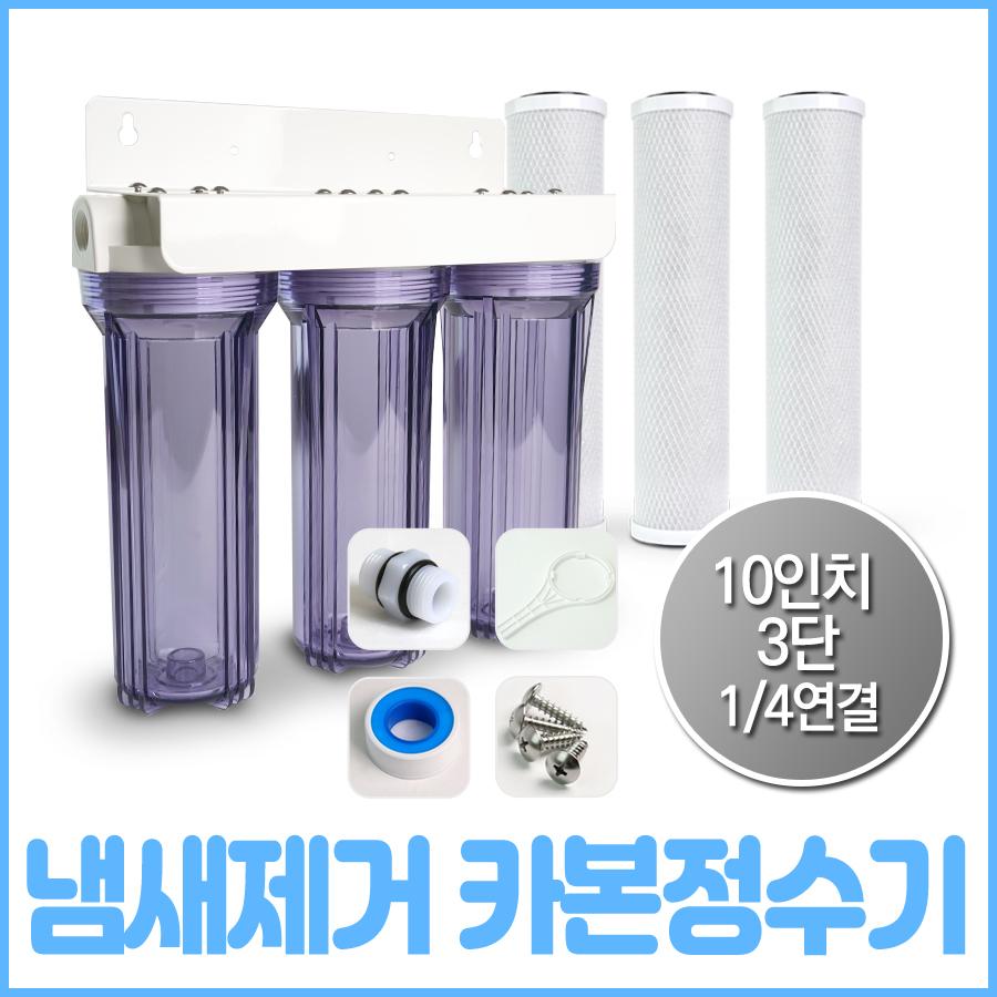 [H] 녹물제거 정수기 10인치 3단 15A 1/4연결 DIY
