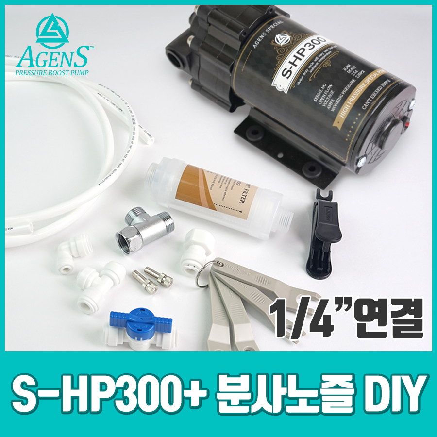 [N] 아겐스 미스트 쿨링 장치 S-HP300 고압펌프+분사노즐 DIY 1/4