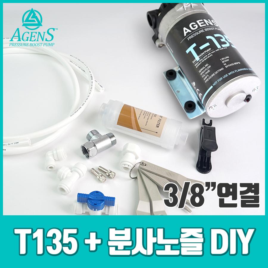 [N] 아겐스 미스트 쿨링 장치 T-135+분사노즐 DIY 3/8연결