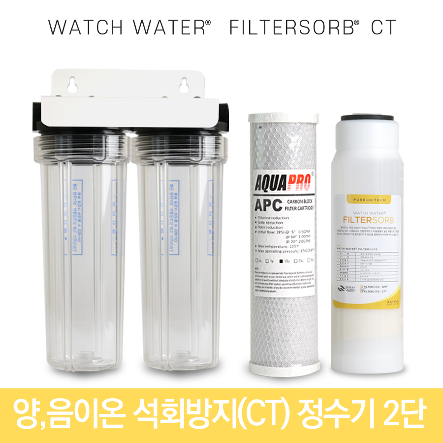 [H] 양,음이온 스케일방지(CT) 정수기 SH하우징 10인치 2단 모음전