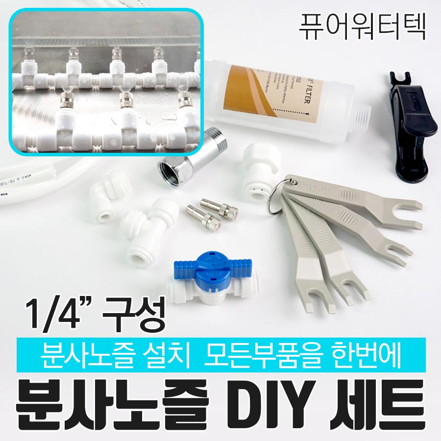 [N] 쿨링 미스트 포그 안개 분사 노즐 DIY 세트 1/4연결